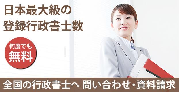 日本最大級の行政書士情報掲載サイト 全国の優良行政書士へ無料で何度でもご相談・問い合わせ・資料請求ができます