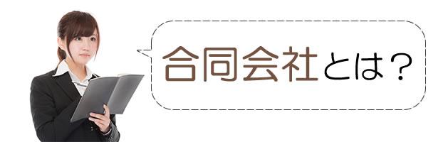 kiji_godokaisha2015