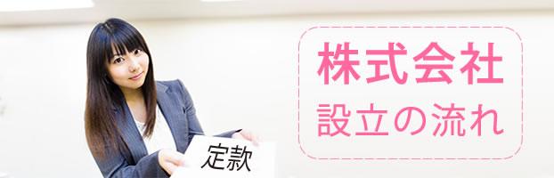 kiji_setsuritsunagare2015