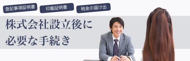 kiji_setsuritsugonihitsuyo2015