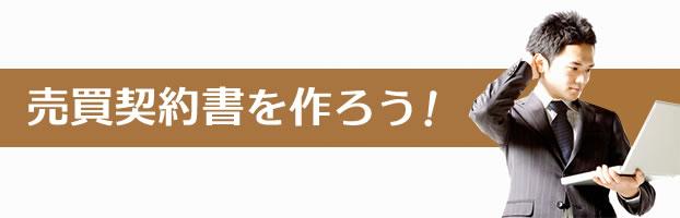 kiji_baibaikeiyakusho_2016
